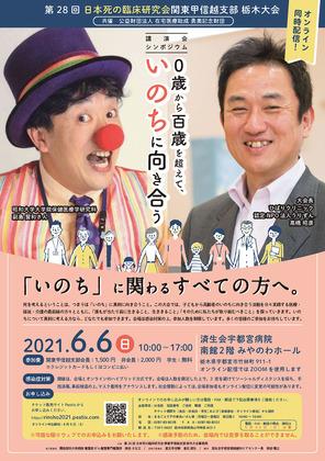 2021-03-30_shinorinsho_leaflet_1.jpg