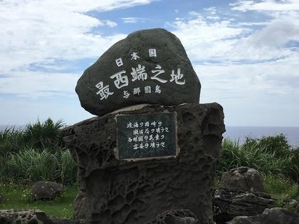 日本最西端の地 この先に台湾があるが、年に何回かしか見えない.JPG