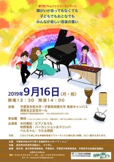 2019_Tiny_オモテ.jpg